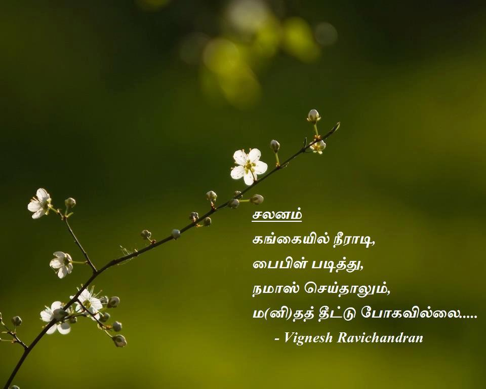 Tamil Lyrics