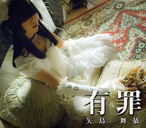 [Single] 矢島舞依 – 有罪 (2015.04.29/MP3/RAR)