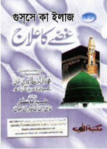 Gusse ka Elaaj Urdu PDF Book