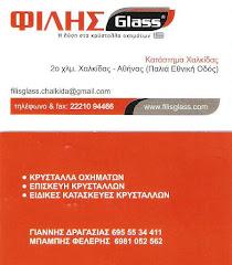 ΦΙΛΗΣ Glass