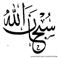 Macam-Macam Khat Kaligrafi Lapadz Subhanallah
