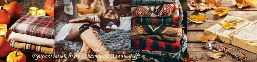 Рукодельный блог Богатовой Алены Effi