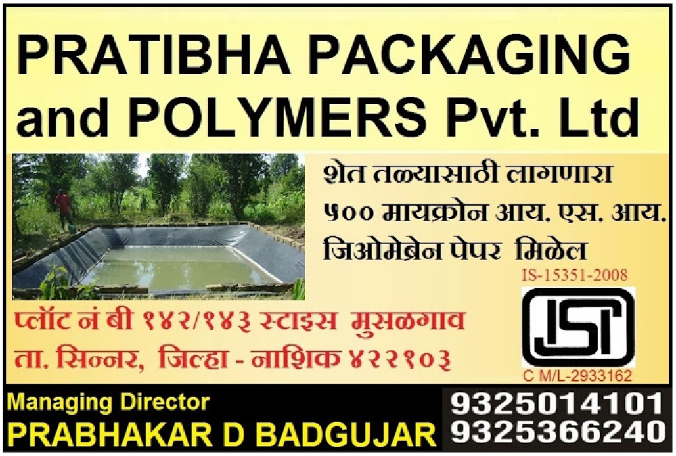 Pratibha Packaging