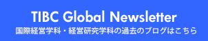 国際経営学科・経営研究学科 過去ブログ