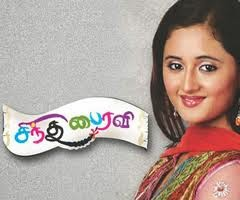 Sindhu Bhairavi 17-06-2014 Raj Tv Serial Watch Online