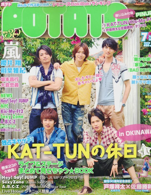 POTATO (ポテト) July 2013 KAT-TUN