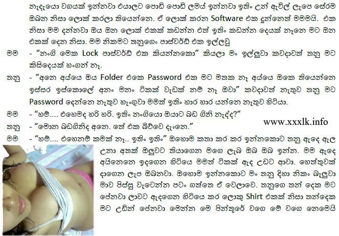 Wela katha sinhala mage sudu akki chathuri 5 gossip lanka
