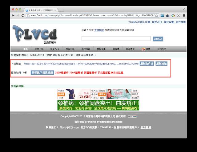 flvcd 下載影片的線上工具