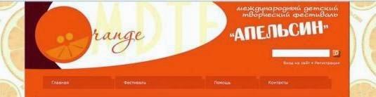 """Участие обучающихся:  Международный детский творческий фестиваль """"Апельсин """""""