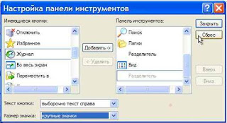 Настроить панель инструментов в Windows XP