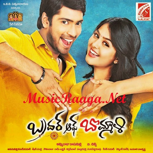 Brother Of Bommali Telugu free mp3 songs