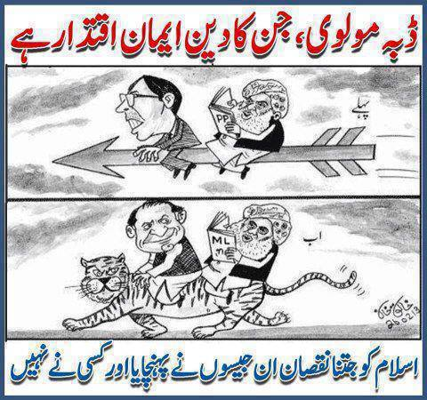 Dabba Molvi Diesel Fazlur Rehman Funny Picture Image