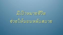 บทความแนะนำจากเว็บ พลังบวกสร้างไทย (คลิก 2 ครั้งที่รูป)