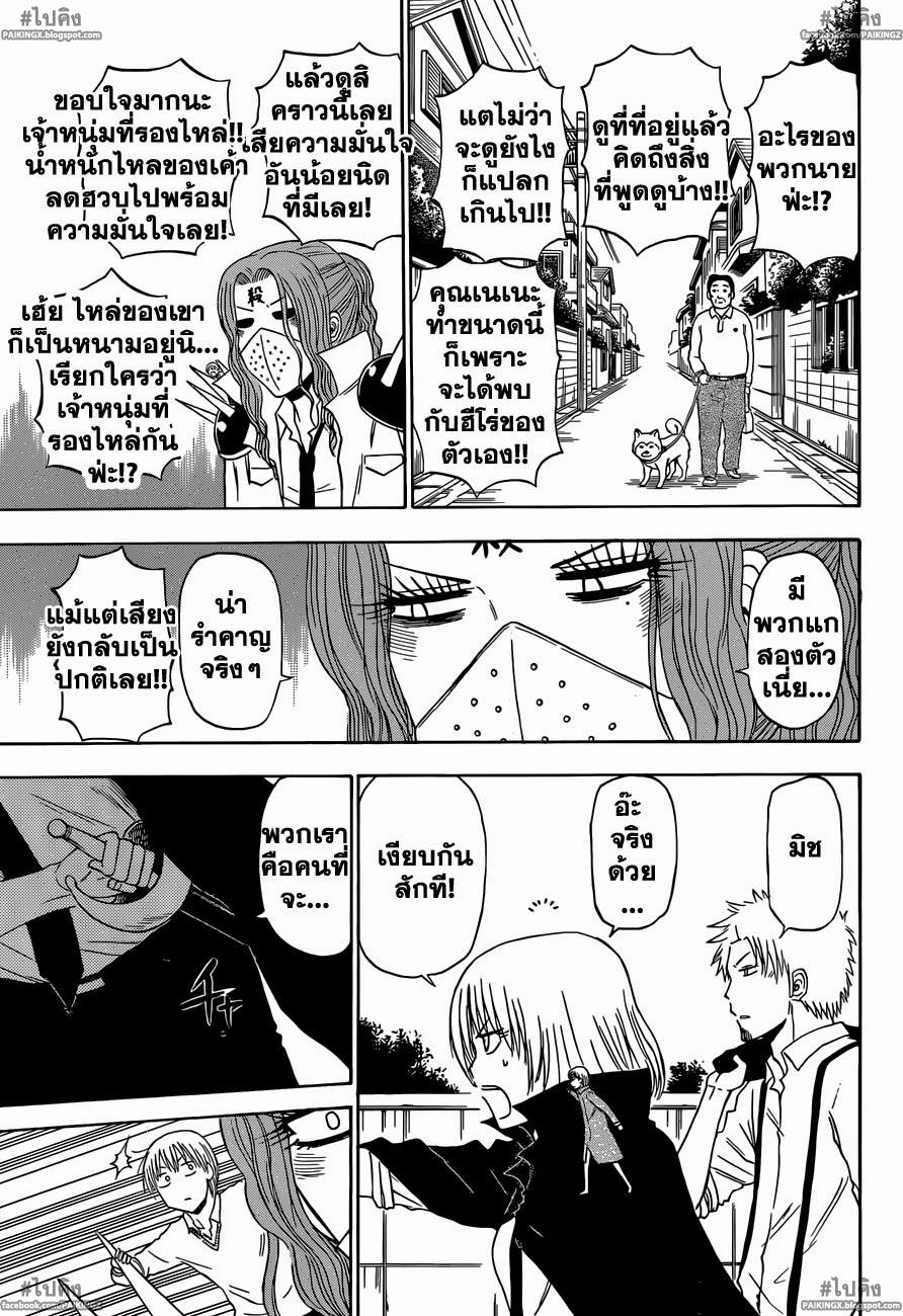 อ่านการ์ตูน Beelzebub222 แปลไทย การต่อสู้ภายใน! ทริปเปิ้ลฟุรุอิจิ