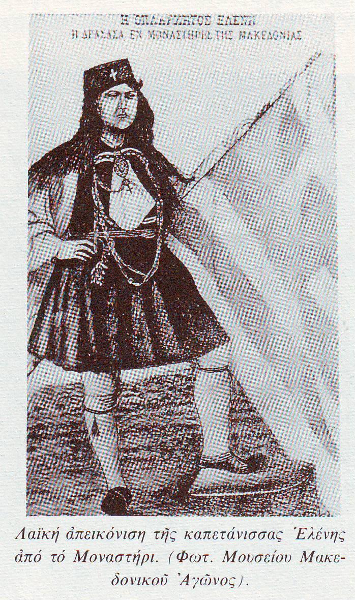 Γυναίκες στον Μακεδονικό Αγώνα - Η Φιλόπτωχος Αδελφότης Ελληνίδων Κυριών Μοναστηρίου (1902)