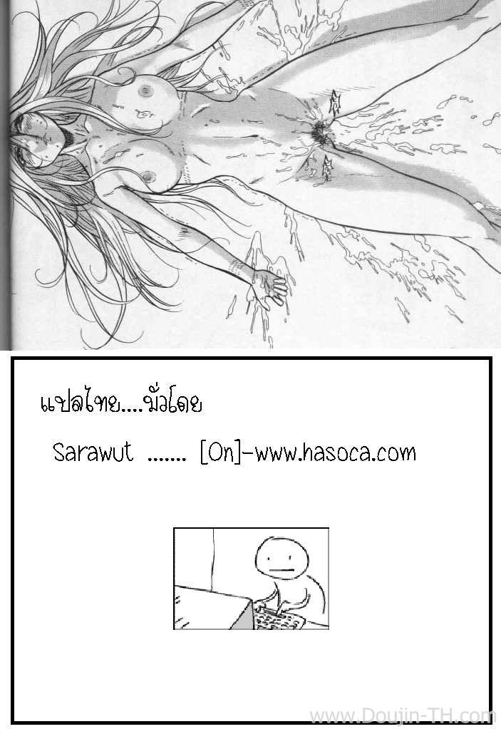 จับขึง แล้วข่มขืน - หน้า 14