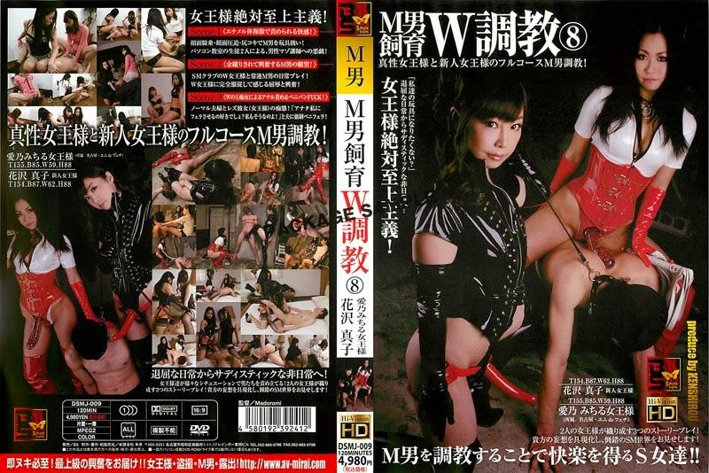 DSMJ-009 M男飼育W調教 8 女王様
