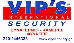 Εταιρεία συστημάτων ασφάλειας