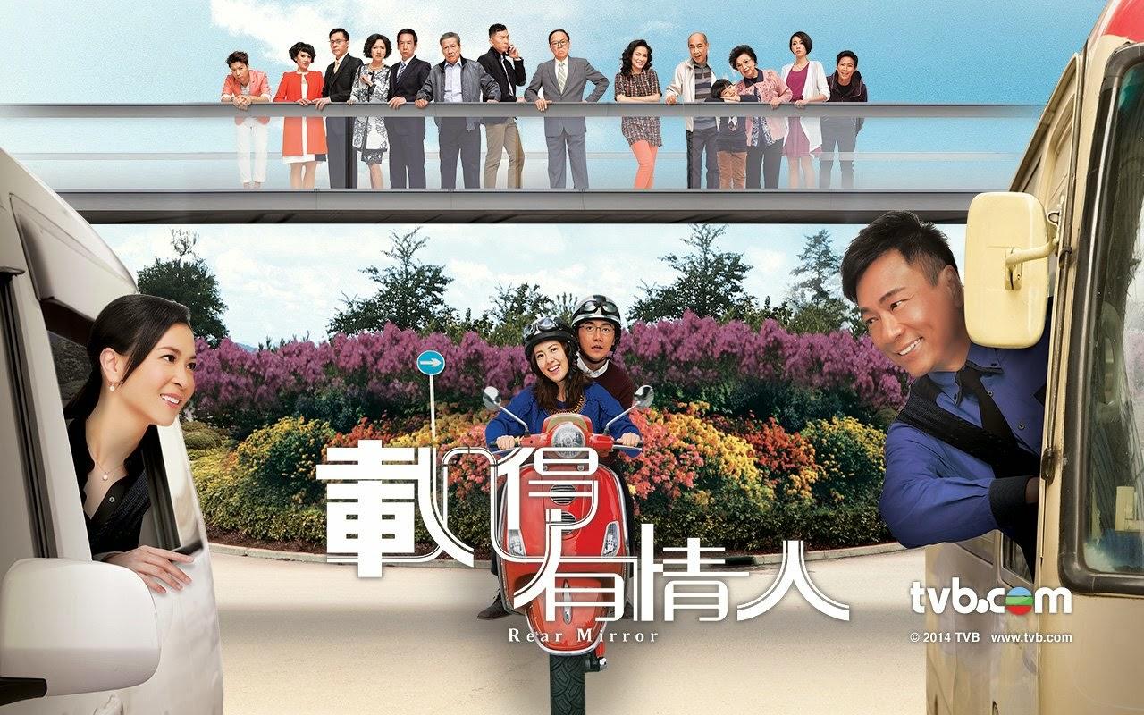 Rào Cản Tình Yêu - Rear Mirror TVB 2014