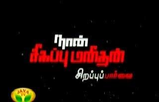 Jaya Tv Show Naan Sigappu Manithan Oru Sigappu Paarvai 14-04-2014 Tamil New Year Special Full Program Jaya Tv Show HD Youtube 14th April 2014