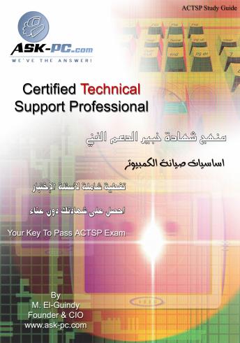 """كتاب المنهج الدراسي الخاص بشهادة """"خبير الدعم الفني للكمبيوتر"""" أو ACTSP من ASK-pc.com"""