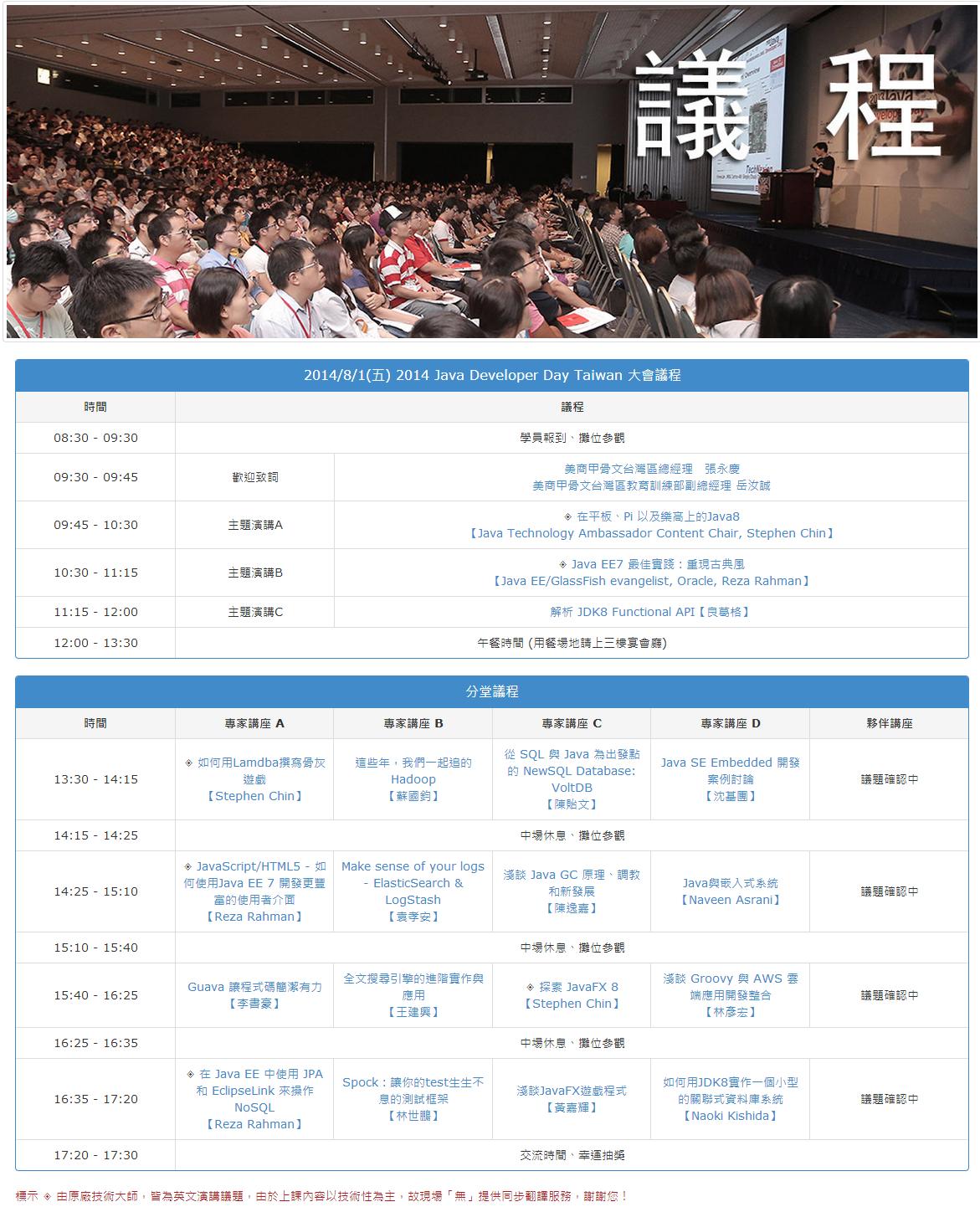 http://www.codedata.com.tw/event/javaday/2014/agenda.html