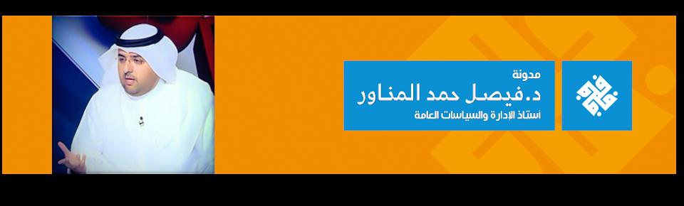 """مدونة """" د. فيصل حمـد المناور""""  سياسية - اقتصادية"""