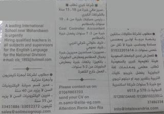 وظائف الأهرام الجمعة 26/7/2013, 26 يوليو 2013