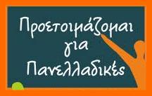 Μαθηματικά κατεύθυνσης Γ΄ Λυκείου