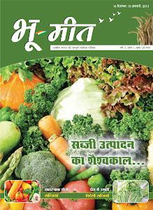 सब्जी उत्पादन का शैशवकाल
