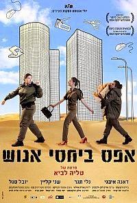 אפס ביחסי אנוש * ישראלי' להורדה ולצפייה ישירה / Zero Motivation 2014 - DVDRip