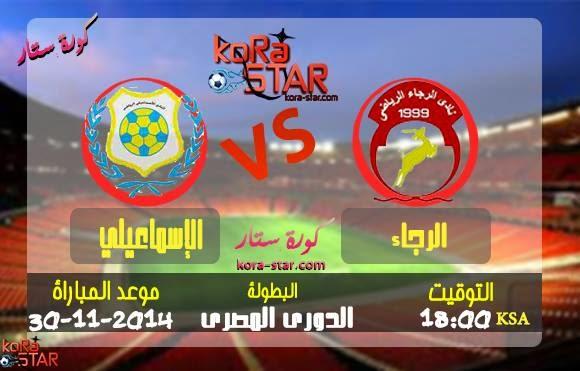 مشاهدة مباراة الاسماعيلي والرجاء بث مباشر 30-11-2014 Ismaily vs El Raja  10834019_299440553578250_1261166752_n