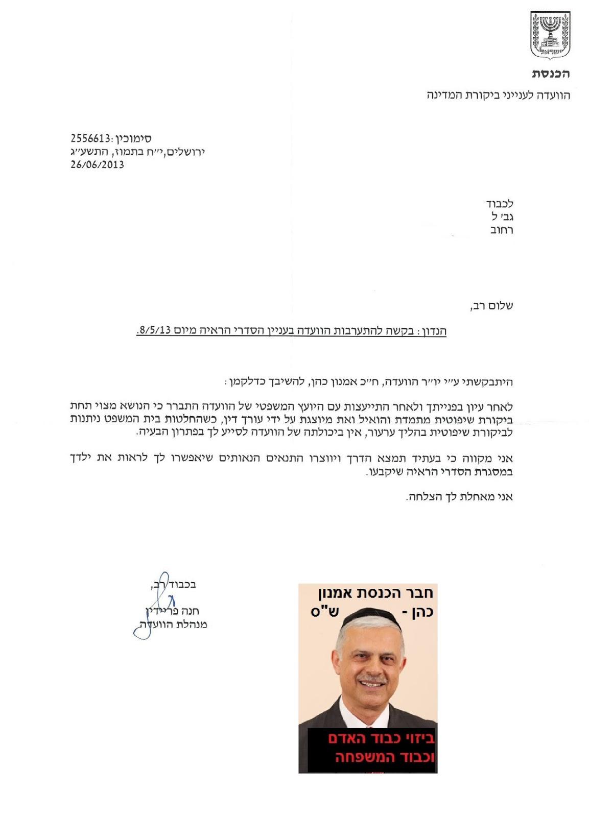 תגובתו הלקונית והאכזרית של חבר הכנסת אמנון כהן לפניית האמא שאינה רואה את בנה מזה 4 וחצי שנים