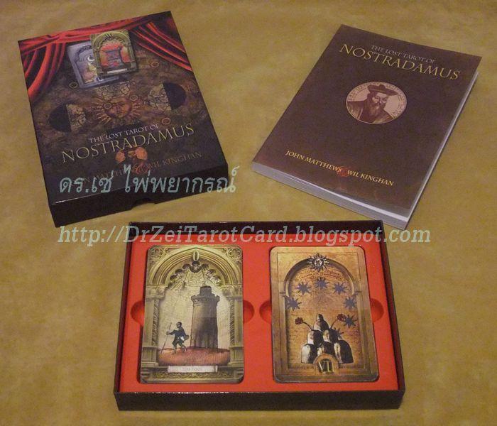 Lost Tarot of Nostradamus Card Deck สำรับไพ่ Companion Book หนังสือ กล่องไพ่ทาโรต์ นอสตราดามุส ไพ่ยิปซี ตำราไพ่ ความหมายไพ่ยิปซี