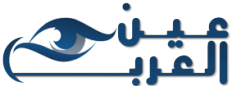 قالب عين العرب الإخباري