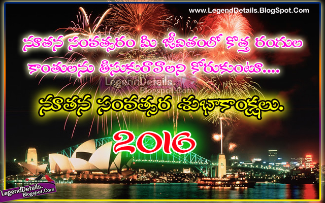 Happy New Year 2016 Wishes Greeting in Telugu | Legendary Quotes