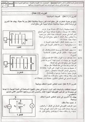 امتحان مادة الفيزياء والكيمياء