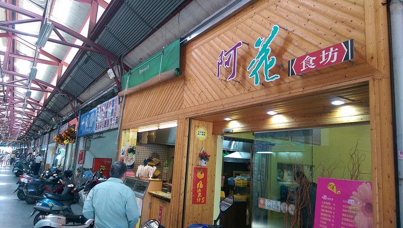雲林斗六食記《阿花食坊》以家常菜與創意炒飯炒麵料理為主 @雲林溪美食廣場