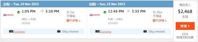 褔岡 HK$2,368(連稅HK$2,702)
