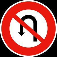 علامة ممنوع تغير الإتجاه