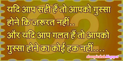Labels: Hindi Quote Pics , Pics For Facebook , Pics With Quotes , Wise ...