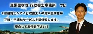【真栄里孝也 行政書士事務所】