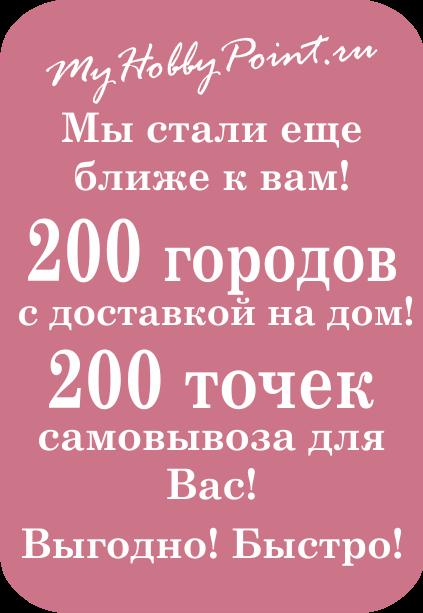 http://myhobbypoint.ru/page/%D0%B4%D0%BE%D1%81%D1%82%D0%B0%D0%B2%D0%BA%D0%B0