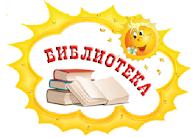 """БЛОГ БИБЛИОТЕКИ ГУО """"Средняя школа №3 г.Ивацевичи"""""""