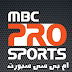 قناة ام بى سى الرياضية بث مباشر وتردد MBC PRO SPORTS LIVE HD