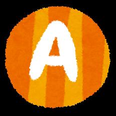 英語のアルファベットの丸型 ... : 書体 ひらがな : ひらがな