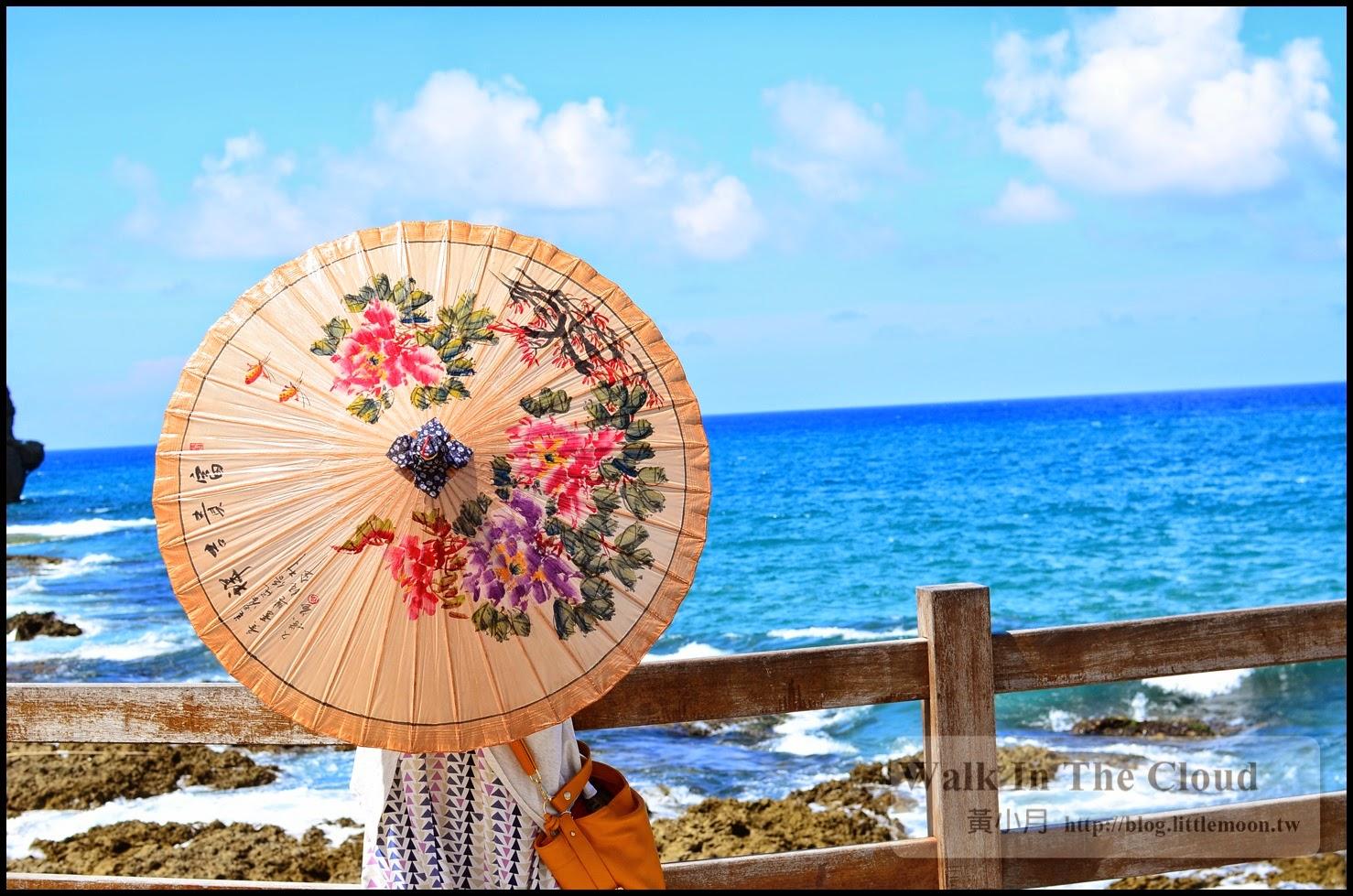 油紙傘與蔚藍海岸