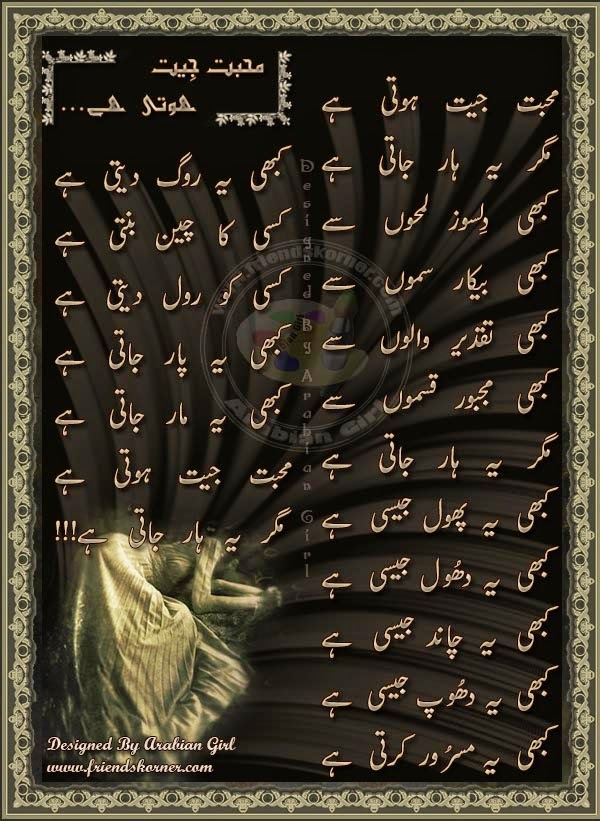 Mohabbat Jeet Hoti Hai