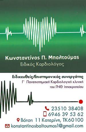 ΚΑΡΔΙΟΛΟΓΙΚΟ ΙΑΤΡΕΙΟ