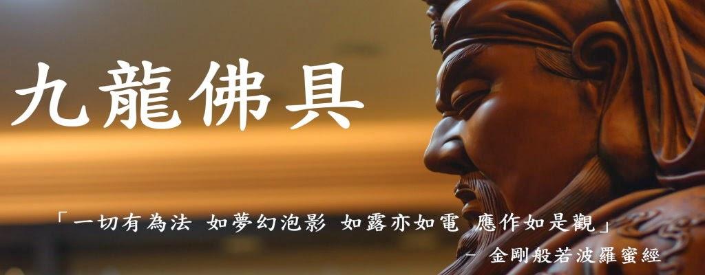 九龍佛具神明佛像木雕藝術